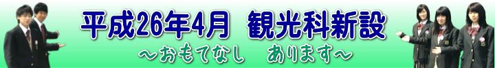 平成26年4月 観光科新設