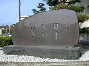 職員玄関前の石碑